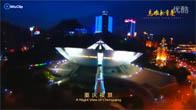 Khám phá vẻ đẹp thành phố Trùng Khánh (Trung Quốc)